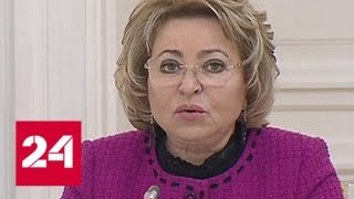 Смотреть видео В Москве проходит заседание Совета губернаторов России и Японии - Россия 24 онлайн