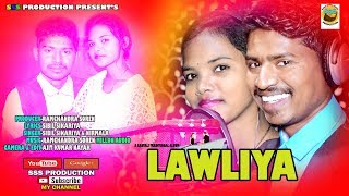 LAWLIA... SANTALI TRADITIONAL FULL VIDEO (STUDIO VIRSON)2019 SINGER-NIRMALA & SIBIL SIKARIYA