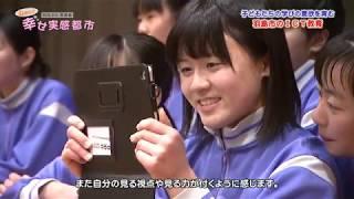 羽島市のICT教育(平成31年制作)
