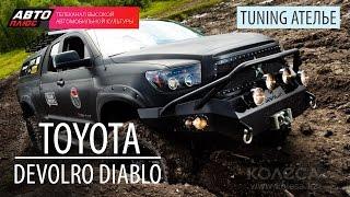 Тюнинг Ателье - Toyota Devolro Diablo - АВТО ПЛЮС