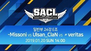 13일은 샌드위치 20일은?? 2018 서든어택 챔피언스 리그 24강 E조