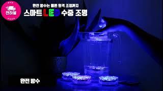 LED 원격 수중 방수 조명 무드등 어항조명 어항무드등…