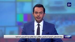 لجنة فلسطين النيابية تدعو لتطبيق مطالب أبناء غزة والاهتمام بقضاياهم - (27-3-2018)