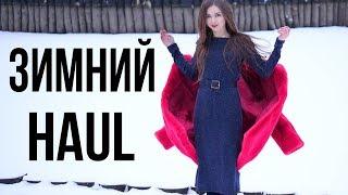 Обзор зимних обновок / HAUL Gepur 🐞 Afinka