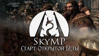 Skyrim онлайн Rp | Skymp ОБТ