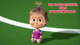 Masha et Michka - ⚽ Ne sous-estime pas ton adversaire 🏆Édition Football