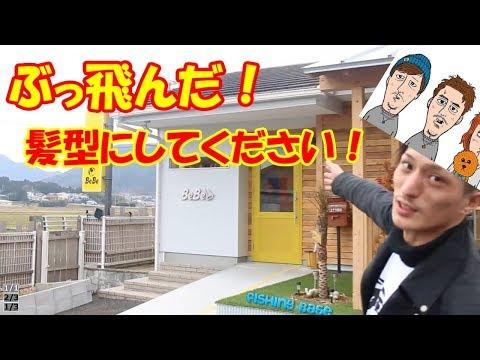 ぶっ飛んだ髪にしてください!武雄市の美容室BeBeに行ってみた!