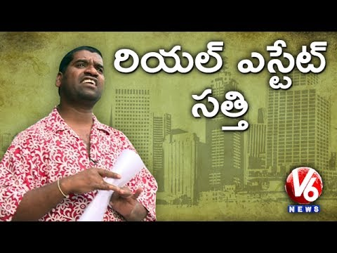 Bithiri Sathi Plans To Sell Govt Lands |...