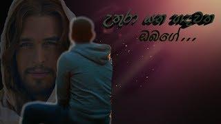 Sinhala New Geethika||Sinhala New Hymn||Uthura Yana Hadawatha Obage Lyrics
