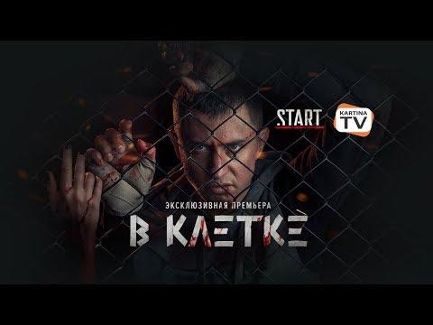 Сериал «В клетке» с Павлом Прилучным. Премьера в видеотеке START на Kartina.TV