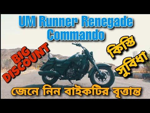 UM Runner Renegade