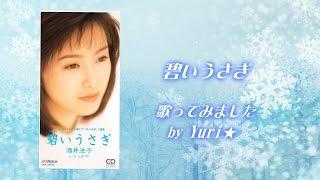 ご視聴ありがとうございます☆ 「碧いうさぎ」(あおいうさぎ) 1995年5...