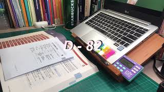 [D-82] 국가직 / 지방직 / 7급 / 9급 / 집…