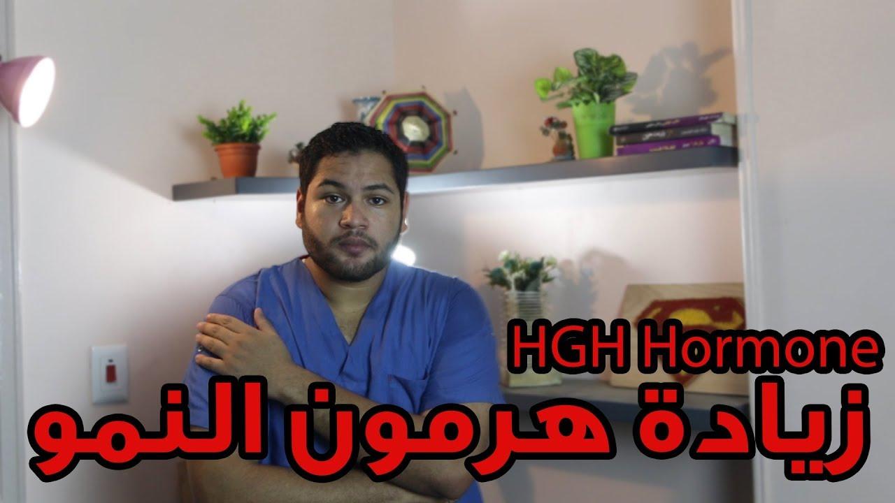 كيفية زيادة هرمون النمو طبيعيا | increase HGH hormone