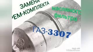 Замена рем комплекта масляного фильтра ГАЗ 3307/53