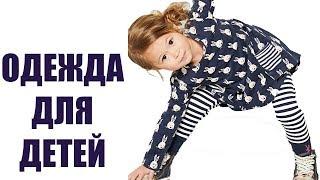 Оригинальная модная одежда для девочек...
