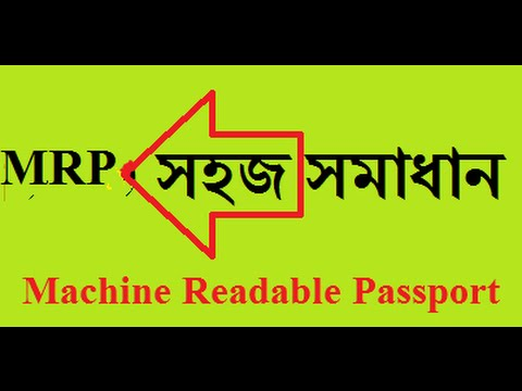 How To Fill Up Mrp Application Form Bangla Tutorial 1 Youtube