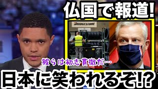 フランス大反響!!日本企業に対する自国政府の対応に現地の声は!!【海外の反応】