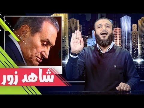 عبدالله الشريف | حلقة 27 | شاهد زور | الموسم الثاني