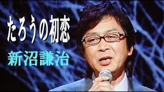 新沼謙治さんの「たろうの初恋」です。