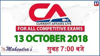 13 October | Current Affairs 2018 at 7 am | UPSC, Railway, Bank,SSC,CLAT, State Exams