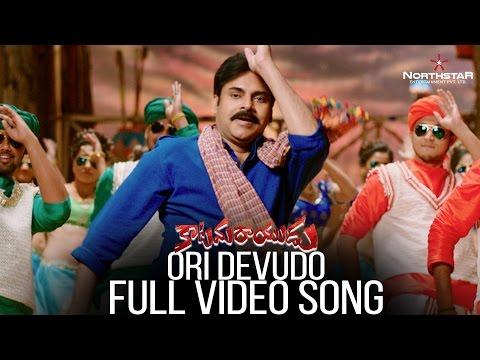 Ori Devudo Full Video Song | Katamarayudu | Pawan Kalyan | Shruti Haasan |
