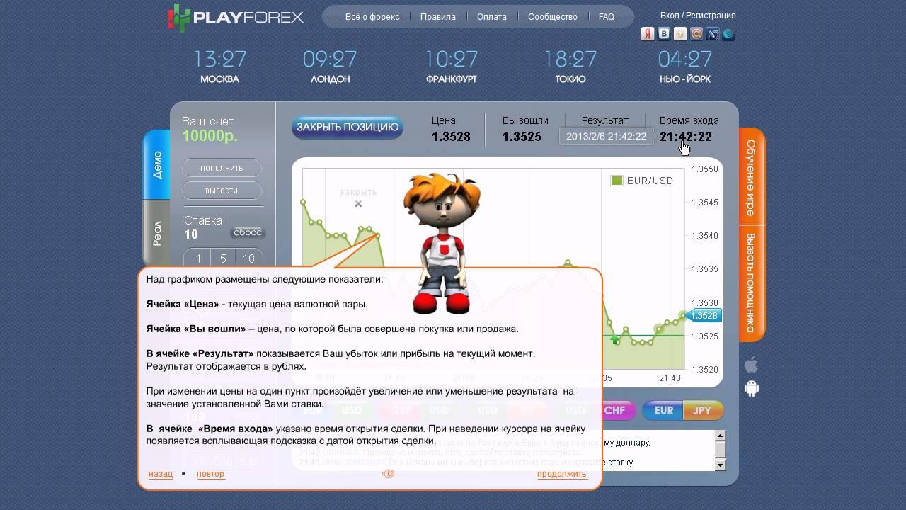 Playforex игра moscow forex expo в ноябре 2014