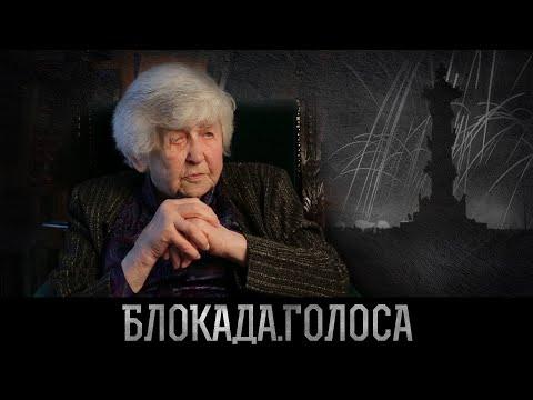 Искоз-Долинина Анна Аркадьевна о блокаде Ленинграда / Блокада.Голоса