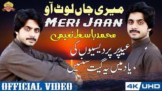 Meri Jaan Laut Ao  Singer Muhammad Basit Naeemi  OFFICIAL VIDEO SONG 2019 WATTAKHEL PRODUCTION