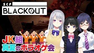 #JK組真夏のホラオゲ会 カラオケBOXは危険がいっぱい🐰💜🍁【 SCP:Blackout /にじさんじ】