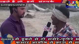 Saharanpur & Mainpuri ki khas khabar,AnubhaviAankhenNews