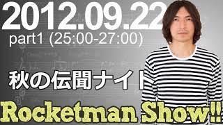 Rocketman Show!! 2012.09.22 放送分(1/2) 出演:ロケットマン(ふか...