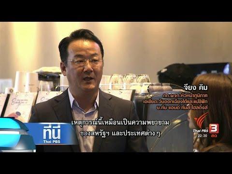 ที่นี่ Thai PBS : สหรัฐฯ ต้องขอความยินยอมก่อนโจมตีเกาหลีเหนือ (20 เม.ย. 60)