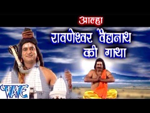 HD रावणेश्वर वैधनाथ की गाथा - Vaidhnath Ki Gatha - Sanju Baghel - Bhojpuri Kanwar Songs 2015
