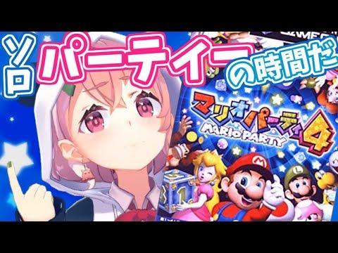 【マリオパーティ4】ソロでも青春。楽しいパーティ!【笹木咲/にじさんじ】