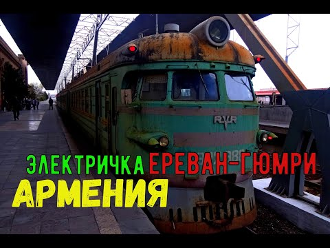 Электричка Ереван  - Гюмри