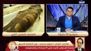فاروق حسني : اقترحت على مبارك إنشاء أكبر متحف في العالم لكنه رفض.. فيديو