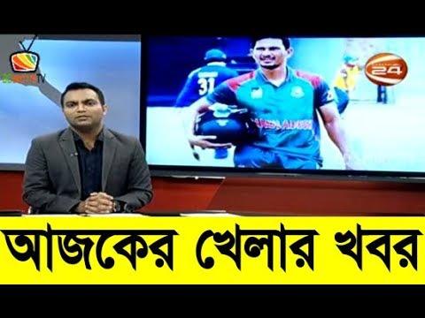 bd sports news today 12 october 2018 bangla latest cricket news update