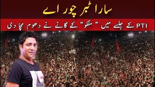 Malkoo Entry in PTI Jalsa   Go Nawaz Go   Gali Gali Main Shor Hey Sara Tabar Chor Hey- EZ Learning