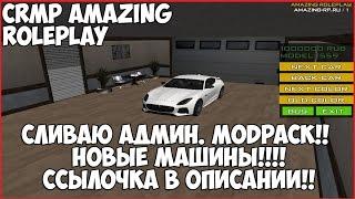 Скачать CRMP Amazing RolePlay СЛИВАЮ АДМИН MODPACK