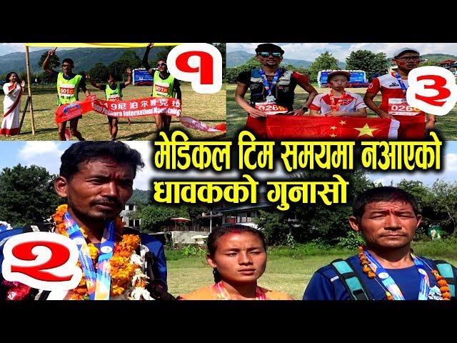 मेडिकल टिम समयमा नआएको धावकको गुनासो | Pokhara International Mountain Crosscountry Race-2019|