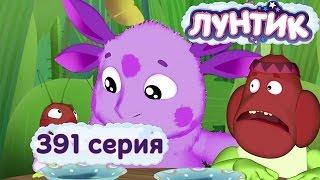Лунтик - 391 серия. Перчик
