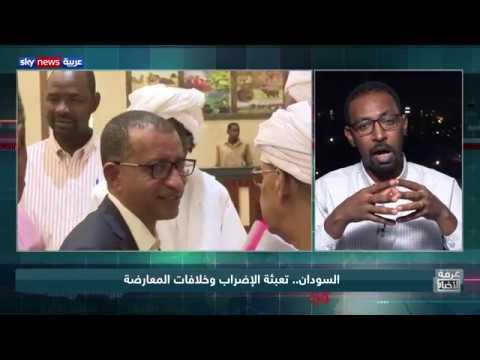 السودان.. تعبئة الإضراب وخلافات المعارضة  - نشر قبل 18 ساعة