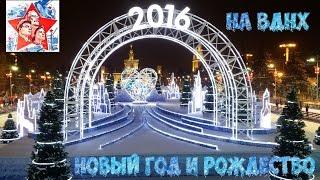 Новый год и Рождество на ВДНХ. Путешествие в Рождество 2016