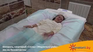 Санаторий Сосны (Нарочь) - обзор процедуры массаж бесконтактный, Санатории Беларуси