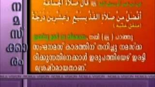 നമസ്കാരം  (Malayalam Islamic Video Namaskaram)