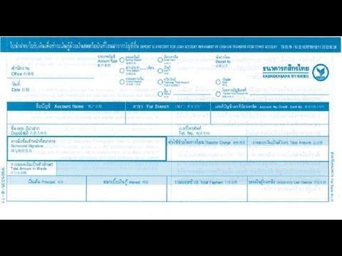 download form kasikorn bank