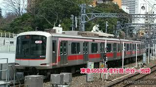 【東急5050系 走行音】東京メトロ副都心線 渋谷~池袋