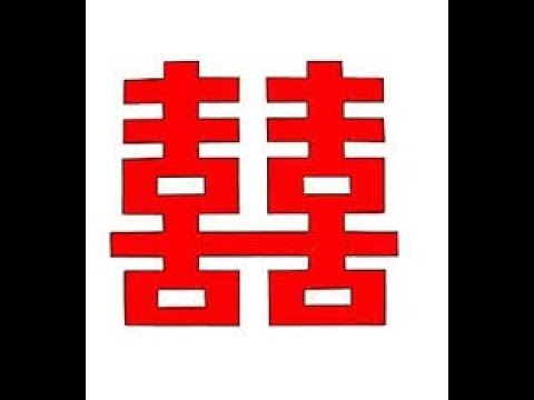 #shivvastuanalysis THE DOUBLE HAPPINESS FENG SHUI SYMBOL.