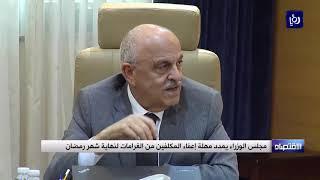 مجلس الوزراء يمدد مهلة إعفاء المكلفين من الغرامات لنهاية شهر رمضان (51-5-2019)